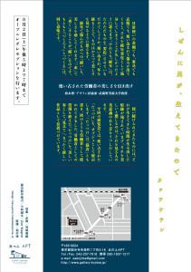 タッツケ展mail2