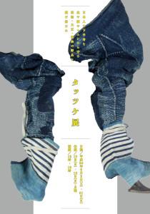 タッツケ展mail